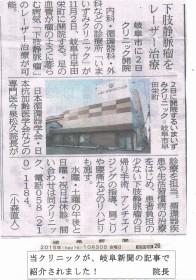 15.10.30岐阜新聞